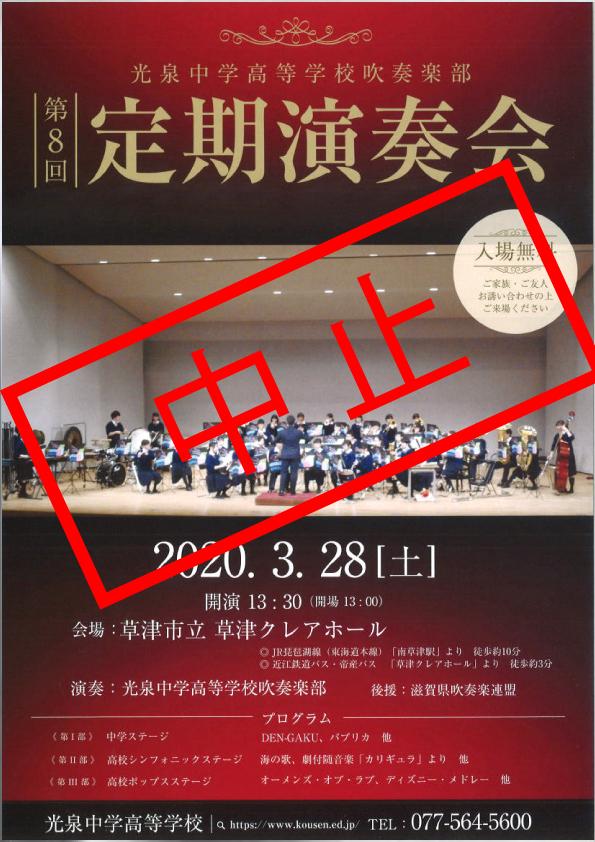 吹奏楽 コンクール 2020